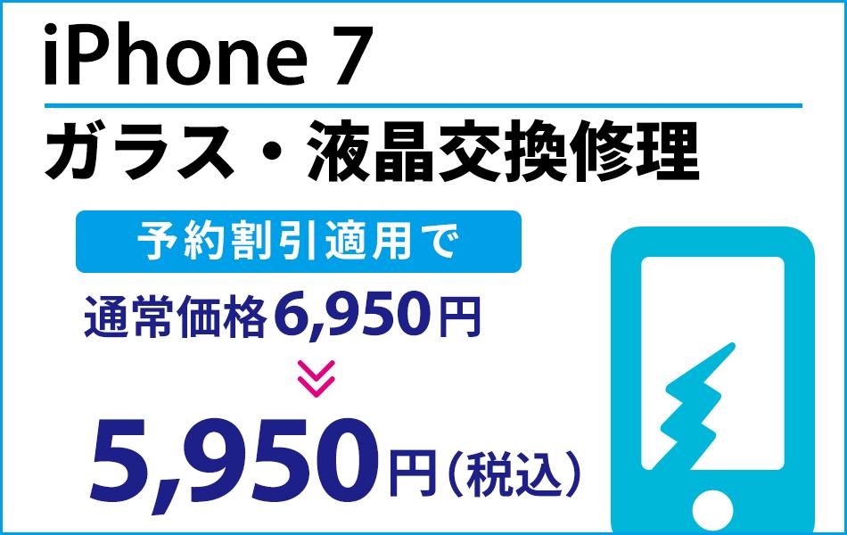 iPhone7 ガラス・液晶交換修理最大2000円引き