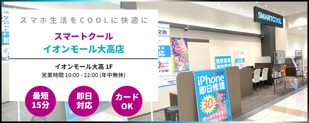 iPhone修理 イオンモール大高店