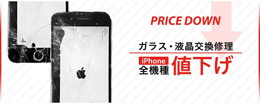 iPhone修理・iPad修理 イオンモール大高店