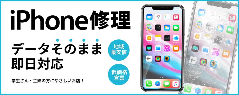 iPhone修理・iPad修理 名古屋市 スマートクール イオンモール大高店